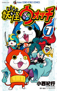 japcover Yo-kai Watch 7