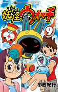 japcover Yo-kai Watch 9