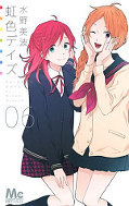 japcover Rainbow Days 6