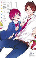japcover Rainbow Days 11