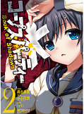 japcover Corpse Party - Book of Shadows 2