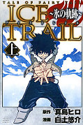 japcover Tales Of Fairy Tail – Ice Trail 1