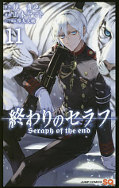 japcover Seraph of the End 11