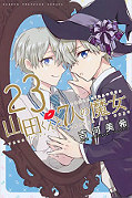 japcover Yamada-kun and the seven Witches 23