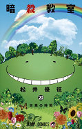 japcover Assassination Classroom 20