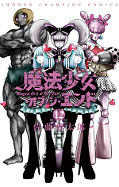 japcover Magical Girl of the End 12