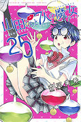japcover Yamada-kun and the seven Witches 25