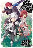 japcover Is it Wrong to Try to Pick Up Girls in a Dungeon? 7