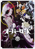 japcover Overlord 1