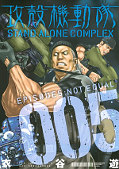 japcover Ghost in the Shell – Stand Alone Complex 5