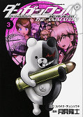 japcover Danganronpa – The Animation 3