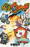 japcover Yo-kai Watch 10