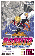 Japanisches Cover Boruto – Naruto Next Generation 2