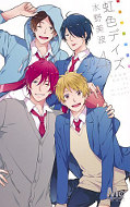 japcover Rainbow Days 14