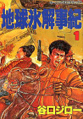 Japanisches Cover Ice Age Chronicle of the Earth 1