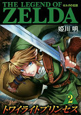 japcover The Legend of Zelda: Twilight Princess 2