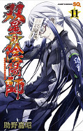 japcover Twin Star Exorcists: Onmyoji 11