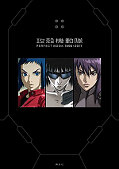 japcover Ghost in the Shell – The Ultimate Guide 1
