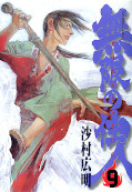 japcover Blade of the Immortal 9