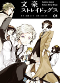 japcover Bungo Stray Dogs 1
