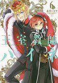 japcover The Royal Tutor 6