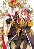 japcover The Royal Tutor 8