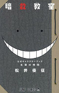 japcover Assassination Classroom Character Book 1