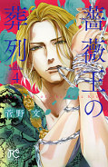 japcover Requiem Of The Rose King 4