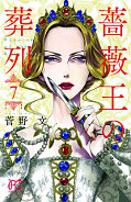 japcover Requiem Of The Rose King 7