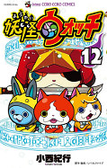 japcover Yo-kai Watch 12