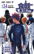 japcover Food Wars - Shokugeki no Soma 24