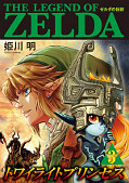 japcover The Legend of Zelda: Twilight Princess 3