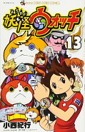 japcover Yo-kai Watch 13