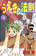 japcover The Law of Ueki 8