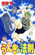 japcover The Law of Ueki 10