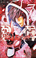 japcover Platinum End 7