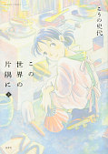japcover In this Corner of the World 1