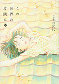 japcover In this Corner of the World 3