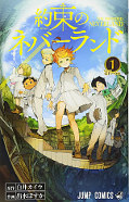 japcover The Promised Neverland 1