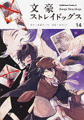 japcover Bungo Stray Dogs 14