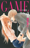 japcover Game - Lust ohne Liebe 2