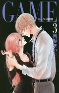 japcover Game - Lust ohne Liebe 3