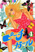 japcover Peach Girl 4