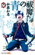 japcover Blue Exorcist 21