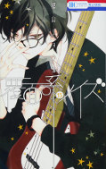 japcover Anonymous Noise 15