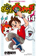 japcover Yo-kai Watch 14