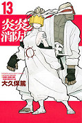 japcover Fire Force 13