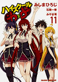 japcover HighSchool DxD 11