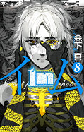 japcover IM − Great Priest Imhotep 8