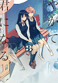 japcover Bloom into you 3